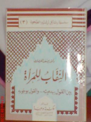 Niqab- qaradhawi